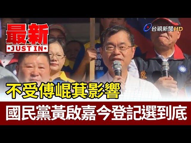 不受傅崐萁影響  國民黨黃啟嘉今登記選到底【最新快訊】