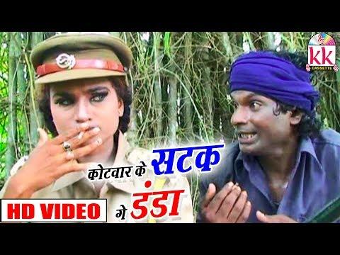 Chandani parekh  | Kotwar Ke Satak Ge Danda | Cg ComedyMovies  | Chhattisgarhi Comedy Movies |
