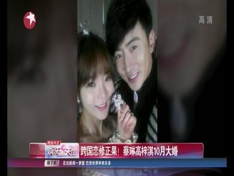 蔡琳Irene高梓淇Jiame Gao10月大婚 蔡琳跨国姐弟恋修成正果