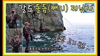 fishing 바다낚시 /찌낚시로 돌돔(뺀지) 잡자!!…