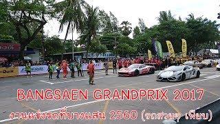 BANGSAEN GRANDPRIX 2017 take a beautiful race car ไปดูรถแข่งสวยๆ ที่บางแสน