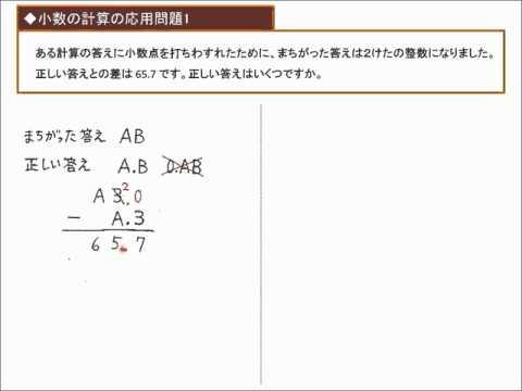 すべての講義 小数の計算 : 小数の計算の応用問題1【中学 ...