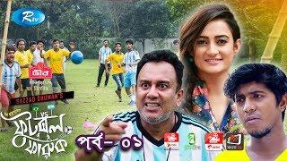 Football Faruk   ফুটবল ফারুক   Ep- 01   Zahid Hasan, Aparna Gosh, Towsif Mahbub l Rtv Eid Drama