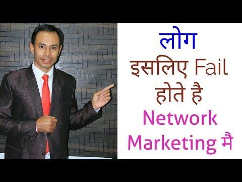 Why people fail in Network Marketing Hindi/Urdu