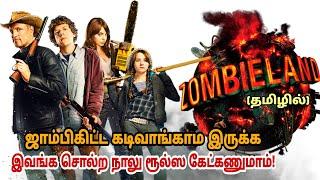 Zombieland (2009) movie explain tamil | Nesamani Talkies