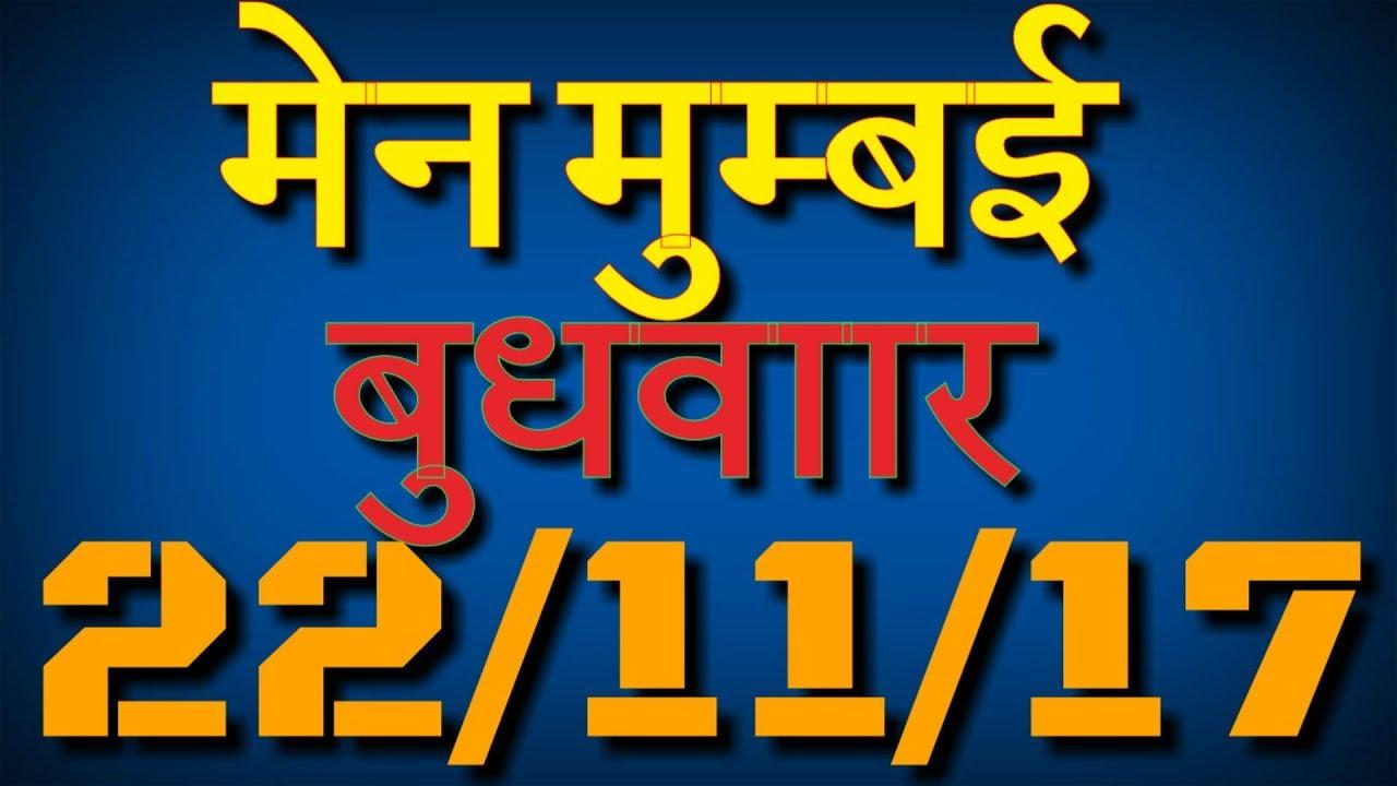 main mumbai 22/11/17 jodi pass 100% | dk matka live - YouTube