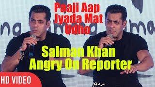 Salman khan gets angry on reporter | paaji aap jyada mat udho | viralbollywood