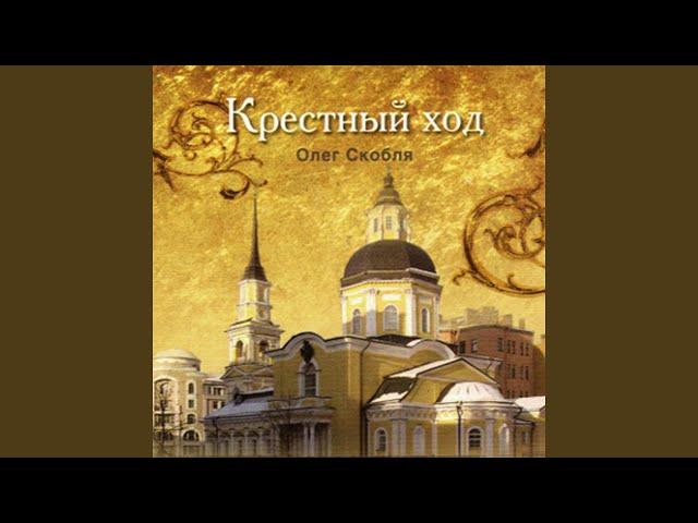 Осенняя песня (Пономарь)