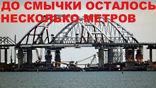 КРЫМСКИЙ МОСТ.Строительство сегодня 19.12.17.До смычки осталось несколько метров!