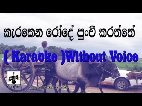 Karakena rode karaoke without voice,