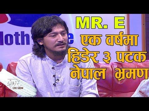 Mr. E with VJ Swoyatna Yonjan || Jhankaar Live Show || An Entertainment Musical Talk Show