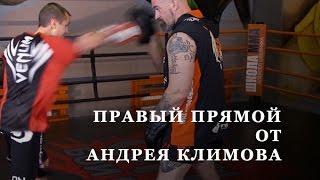 Правый прямой от Андрея Климова