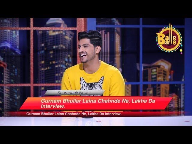 E07 - Khorupanti News with Lakha Ft. Gurnam Bhullar || Balle Balle TV || Full Interview