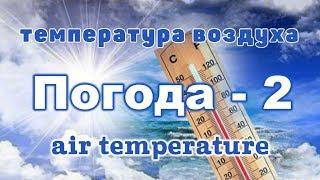 Intermediate Russian: WEATHER. Part 2. How to talk about temperature. ПОГОДА. ЧАсть 2