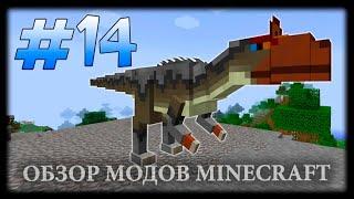 динозавры В Майнкрафте! - PaleoCraft Mod