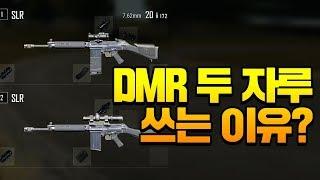 요즘 AR보다 DMR 연사가 더 좋은 이유? (배틀그라운드-PUBG) [연다]