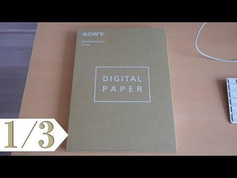 【最速レビュー】SONY 新型デジタルペーパー DPT-RP1がやってきた! 1/3