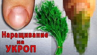 Наращивание ногтей на УКРОП ХРУСТАЛЬНЫЙ МАНИКЮР ПРОЗРАЧНЫЕ НОГТИ УРОК Наращивание ногтей без форм