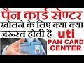 How To Get Uti Pan Card Center Full Information In Hindi 2017
