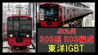 【走行音】303系K03編成(東洋IGBT) 普通447C 周船寺ー筑前前原