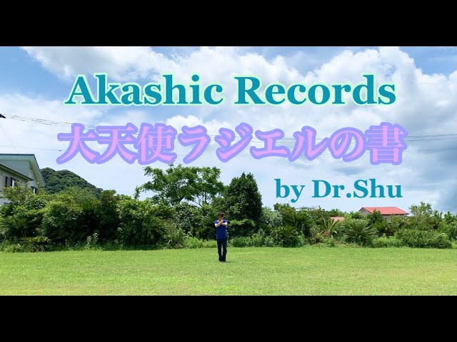 Akashic Records 大天使ラジエルの書 by Dr.Shu