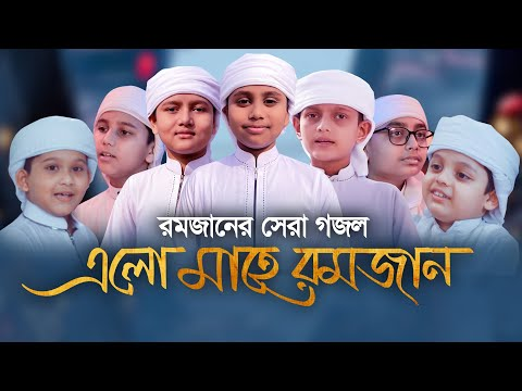 Elo Mahe Ramjan Kalarab | এলো মাহে রমজান | Ramadan New Song | রমজানের সেরা গজল
