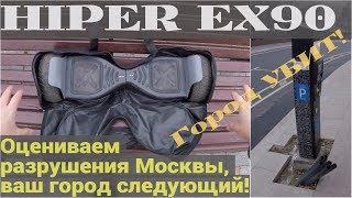 """HIPER EX90 - топим на гироскутере по """"моей улице"""", Москва скатилась"""