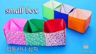 상자 종이접기. 잡동사니 수납 상자. 쉬운종이접기. o…
