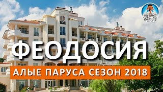 видео Алые паруса Феодосия  Крым. Пляжный отдых  в Крыму