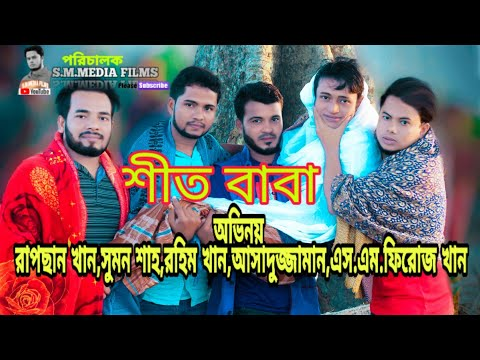 Sheet baba (শীত বাবা) bangla Funny video 2019 by S.M.MEDIA FIMS, Funny Tube Asad