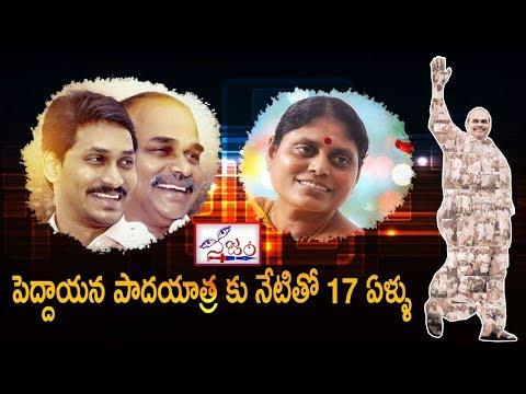 పెద్దాయన పాదయాత్ర కు నేటితో 17 ఏళ్ళు || 17 Years For YSR Padayatra || AP CM YS JAGAN || Nijam Media