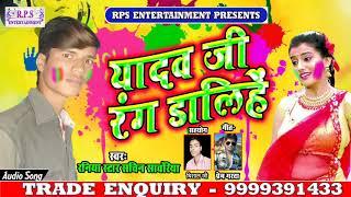Raniyan star Sachin sawariya ka 2019 super hit Holi song yadav ji Rang Dalihen