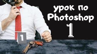 """Как в фотошопе """"уложить"""" револьвер на стол"""