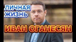 Иван Оганесян - биография, личная жизнь, жена, дети. Актер сериала Тень за спиной