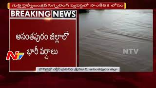 Heavy Rains in Anantapur District || Technical Issue in Gooty Railway Junction Signaling || NTV