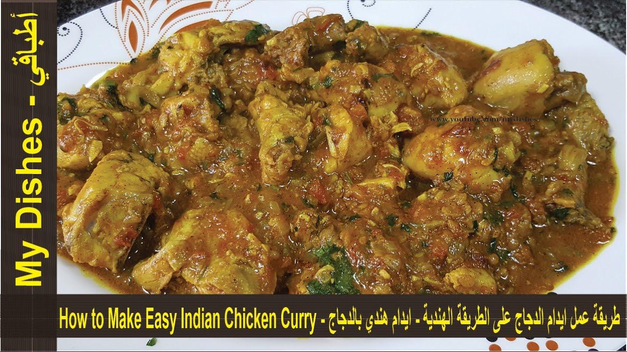 طريقة عمل ايدام الدجاج على الطريقة الهندية How To Make Easy Indian Chicken Curry Youtube