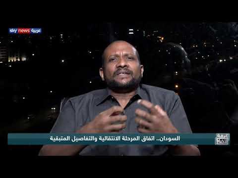 السودان.. اتفاق المرحلة الانتقالية والتفاصيل المتبقية  - نشر قبل 9 ساعة