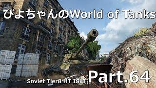 【WoT】ぴよちゃんのWorld of Tanks Part.64 thumbnail