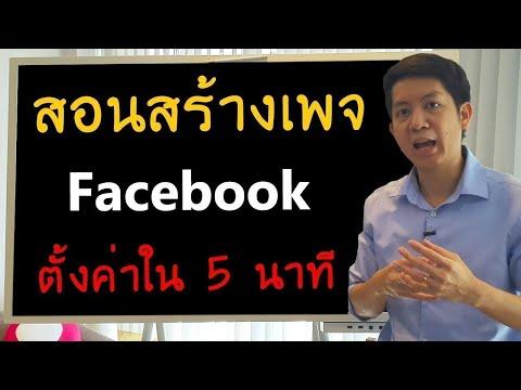 สร้าง�ฟนเพจ Facebook ง่ายๆ ด้วยมือถือ ใน 5 นาที วิธีสร้างเพจขายของในเฟส ตั้งค่าเพจ ได้ยอดขายฟรีๆ