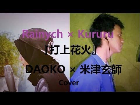 『打上花火』DAOKO × 米津玄師   Uchiage Hanabi Cover   Rainych × Kururu