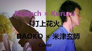 打上花火 Daoko 米津玄師 Uchiage Hanabi Rainych Kururu