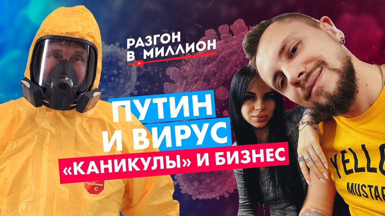 Бизнес, Путин, Коронавирус и Каникулы с сохранением зарплаты. Открыли магазин Маме.