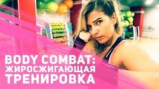 Body Combat: жиросжигающая тренировка [Фитнес Подруга]