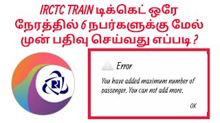 IRCTC Train ticket booking morethan 6 passengers in Tamil | IRCTC online ticket booking