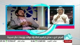 تفاعلكم: مقدم برنامج صحوة.. للدكتور عدنان إبراهيم اخطاءه الجدلية  وادعو للعودة الى المراجع