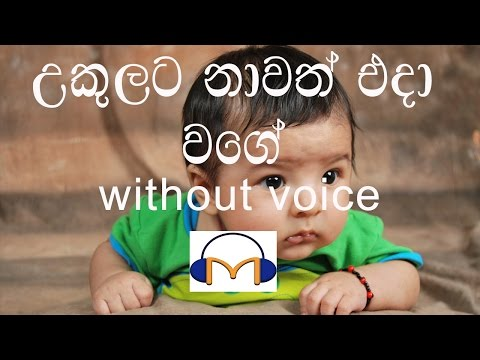 Ukulata Nawath Eda Wage Karaoke (without voice) උකුලට නාවත් එදා වගේ