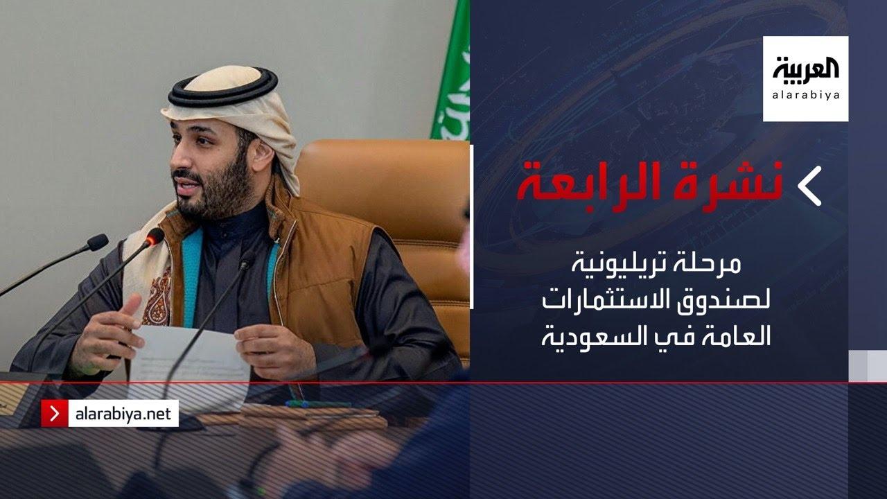 نشرة الرابعة كاملة | مرحلة تريليونية لصندوق الاستثمارات العامة في السعودية  - نشر قبل 29 دقيقة