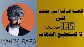 اغنية Manuş Baba - Bu Havada Gidilmez مترجمة || لن تذهبي بهذه الجو مترجمة || اغاني عشق هادئة Video
