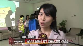 20131009 病患在生命跑道上奮鬥 競賽影片推廣安寧教育