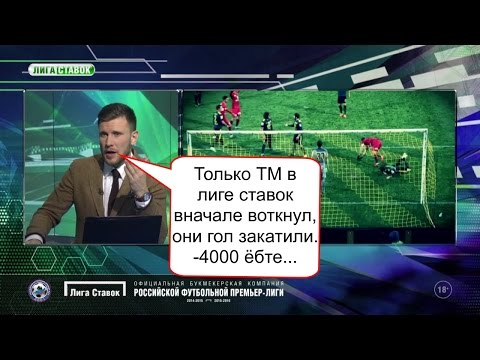Видео Лига ставок букмекерская контора официальный сайт штрафы